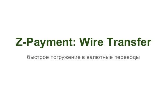 Z-Payment: Wire Transfer быстрое погружение в валютные переводы