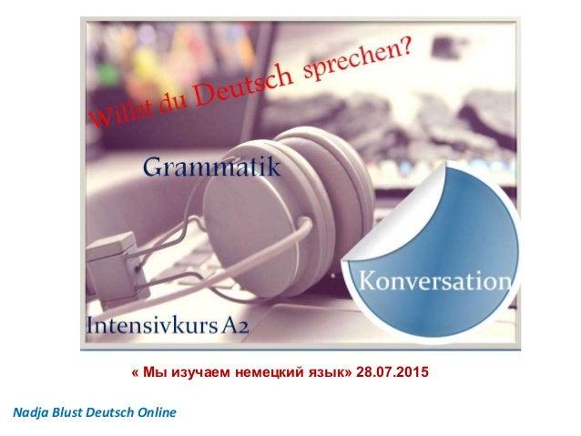 « Мы изучаем немецкий язык» 28.07.2015 Nadja Blust Deutsch Online