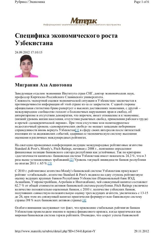 Рубрика / Экономика                                                            Page 1 of 6Специфика экономического ростаУз...