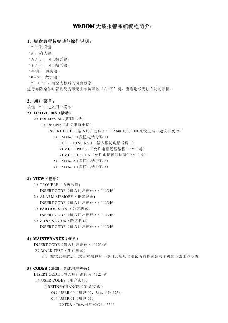 WisDOM 无线报警系统编程简介:  1、键盘编程按键功能操作说明: '*' :取消键; '#' :确认键; '左/上'   :向上翻页键; '右/下'   :向下翻页键; '半锁'   :切换键; '0 – 9':数字键; '*'+'0' ...