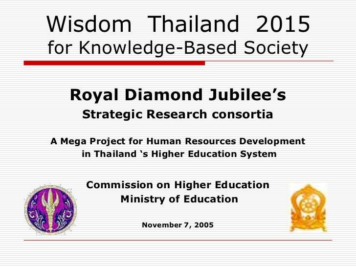 Wisdom Thailand 2015for Knowledge-Based Society   Royal Diamond Jubilee's     Strategic Research consortiaA Mega Project f...