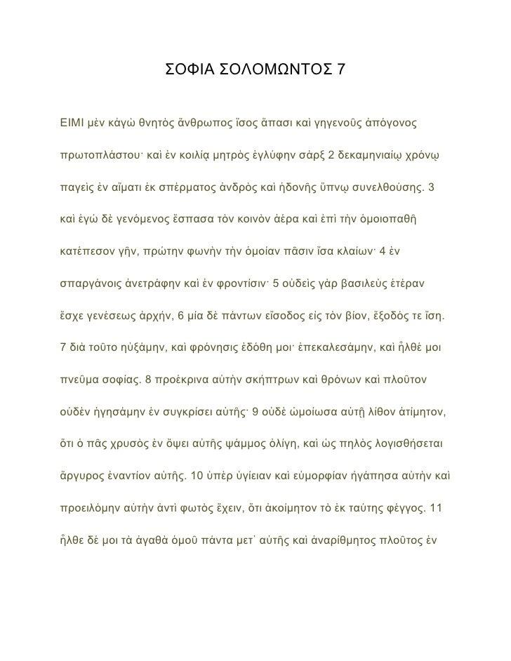 ΣΟΦΙΑ ΣΟΛΟΜΩΝΤΟΣ 7ΕΙΜΙ μὲν κἀγὼ θνητὸς ἄνθρωπος ἴσος ἅπασι καὶ γηγενοῦς ἀπόγονοςπρωτοπλάστου· καὶ ἐν κοιλίᾳ μητρὸς ἐγλύφην...