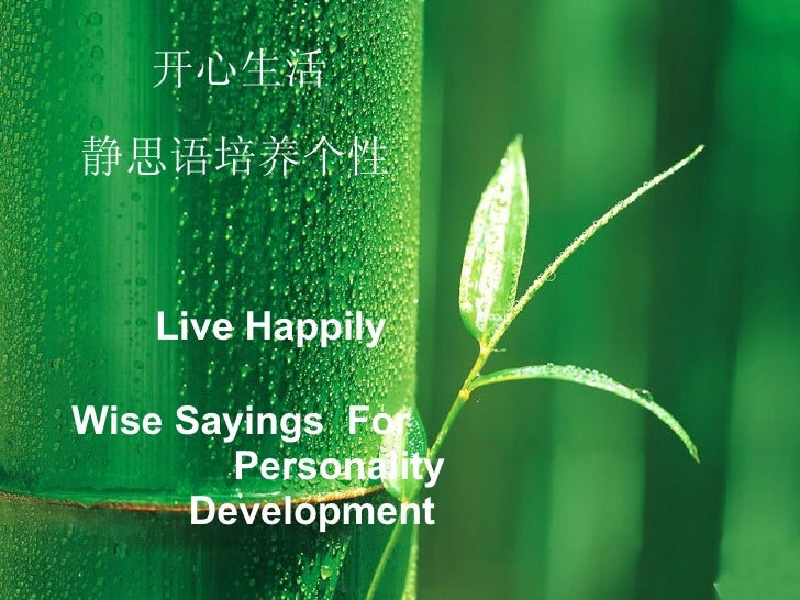 Wise Sayings  For  Personality Development 静思语培养 个性 开心生活 Live Happily