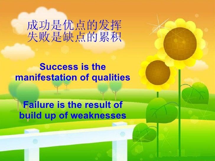 成功是优点的发挥失败是缺点的累积 Success is the manifestation of qualities Failure is the result of build up of weaknesses