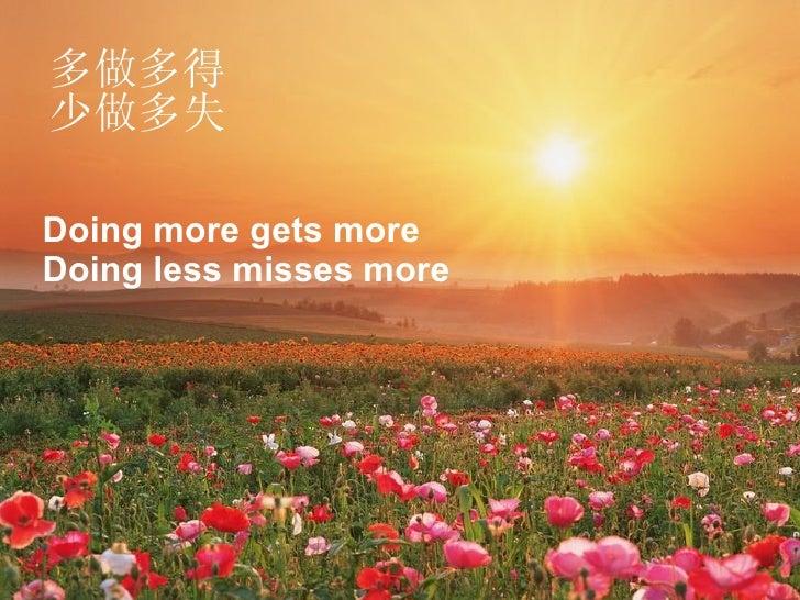 多做多得少做多失 Doing more gets more Doing less misses more