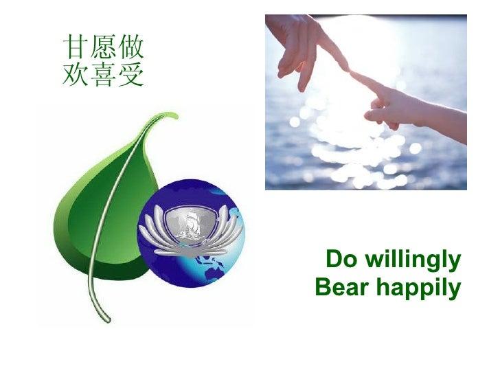 甘愿做欢喜受 Do willingly Bear happily