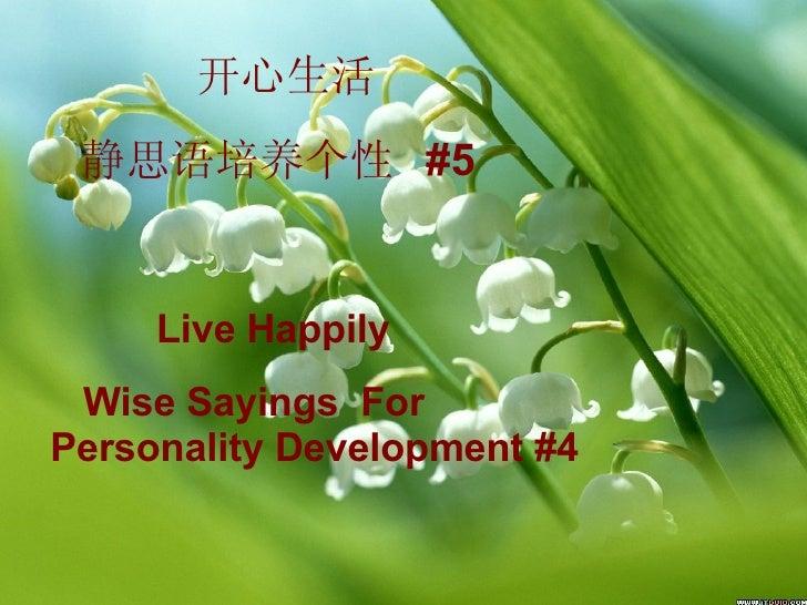 开心生活 静思语培养 个性  #5 Live Happily Wise Sayings  For  Personality Development #4