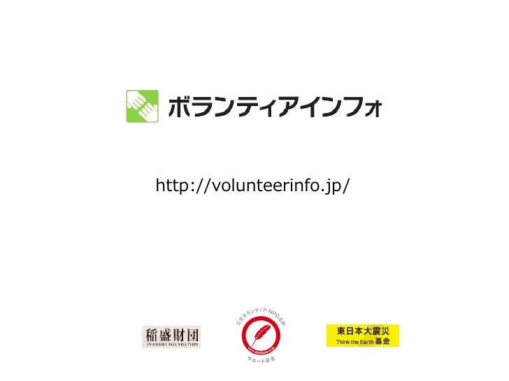 http://volunteerinfo.jp/