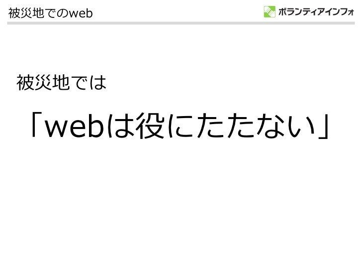 Wish2011 20110907 Slide 3