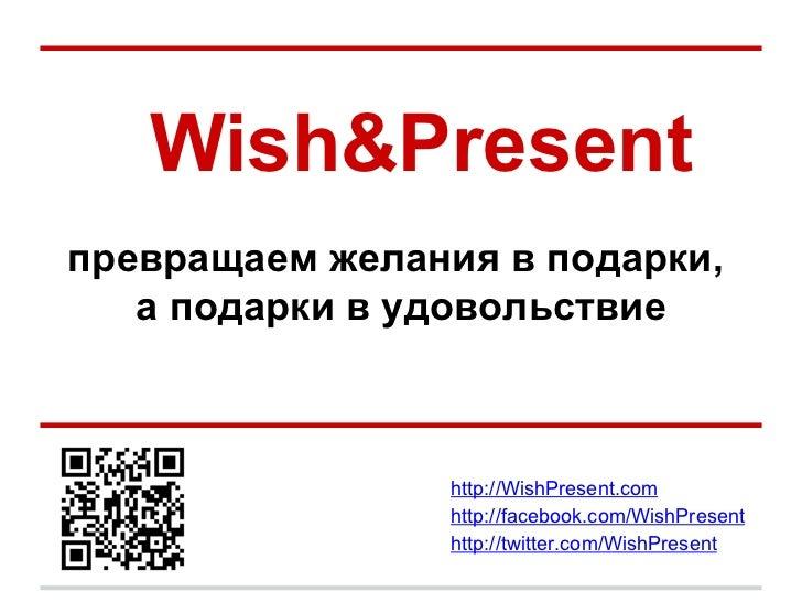 Wish&Present превращаем желания в подарки,  а подарки в удовольствие http://WishPresent.com http://facebook.com/WishPresen...