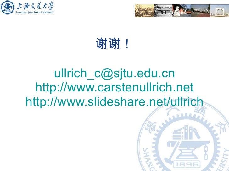 谢谢! [email_address] http://www.carstenullrich.net http:// www.slideshare.net/ullrich