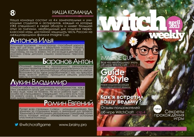 WitchWeekly - April 2013