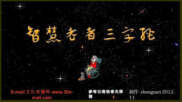 制作 shouguan 2012-11参考云南钱春先荐稿E-mail 文化传播网 www.52e-mail.com