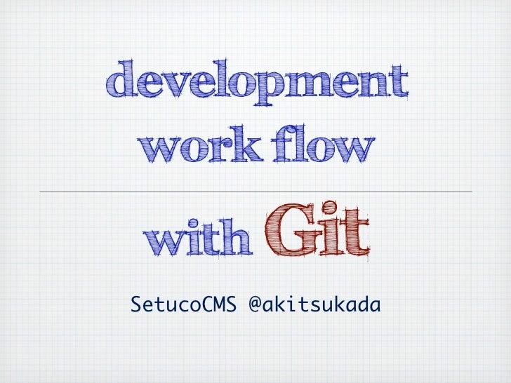 development work flow with GitSetucoCMS @akitsukada
