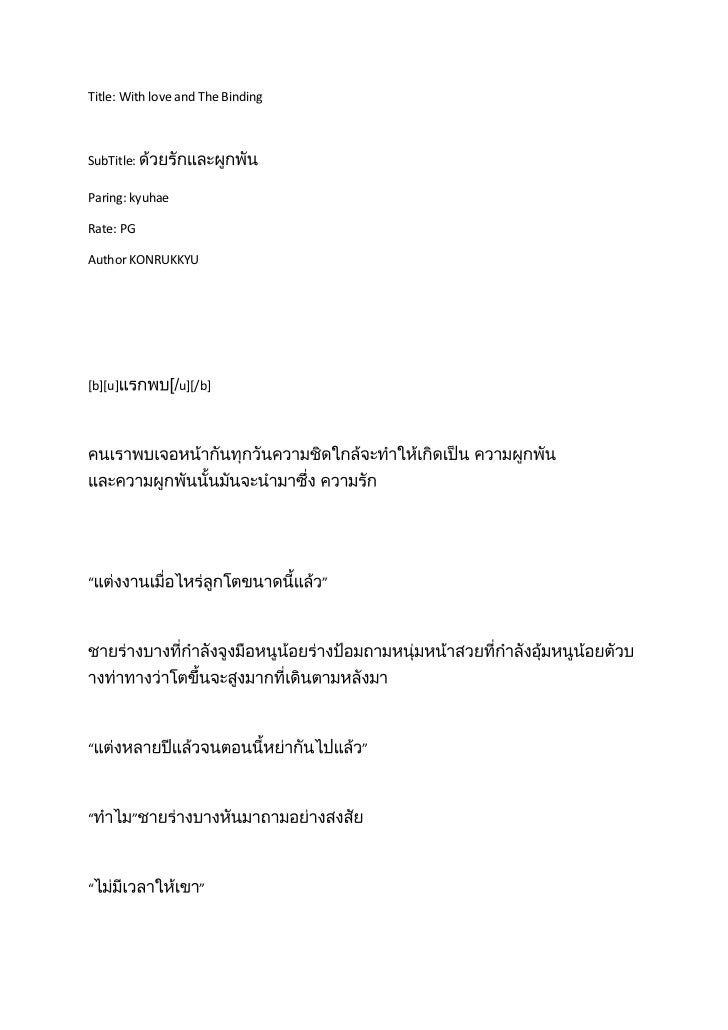 "Title: With love and The BindingSubTitle:Paring: kyuhaeRate: PGAuthor KONRUKKYU[b][u]           u][/b]""                   ..."