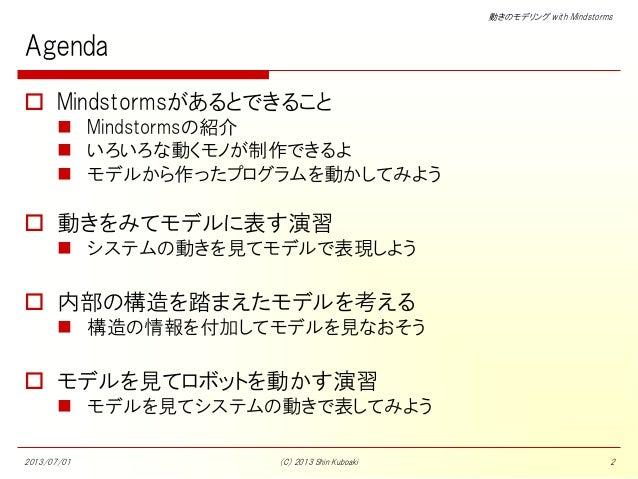 動きのモデリング With Mindstorms NXT Slide 2