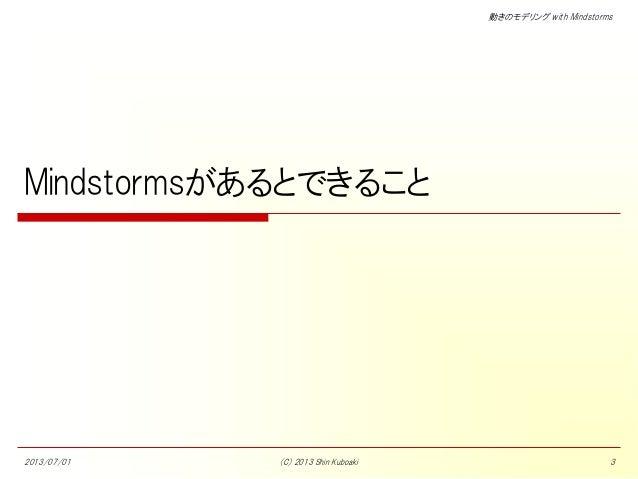 動きのモデリング With Mindstorms NXT Slide 3