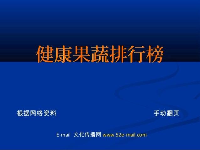 健康果蔬排行榜根据网络资料 手动翻页健康果蔬排行榜E-mail 文化传播网 www.52e-mail.com