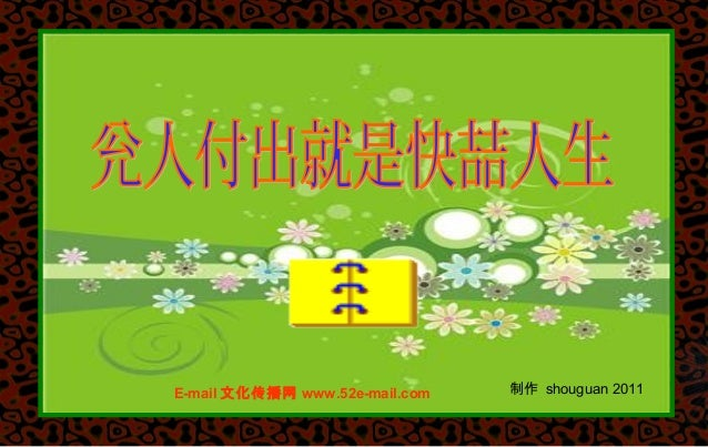 制作 shouguan 2011E-mail 文化传播网 www.52e-mail.com