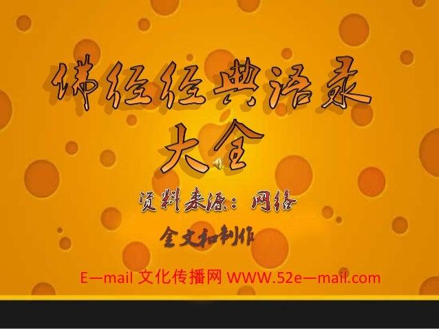E—mail 文化传播网 WWW.52e—mail.com