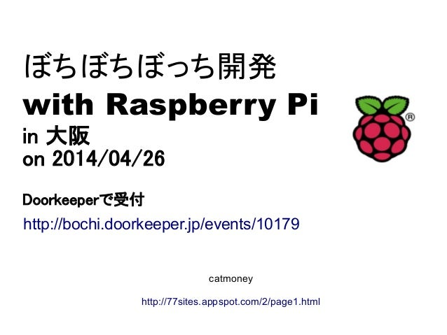 ぼちぼちぼっち開発 with Raspberry Pi in 大阪 on 2014/04/26 Doorkeeperで受付 catmoney http://77sites.appspot.com/2/page1.html http://boch...