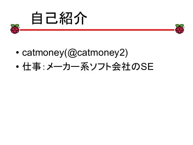 ぼちぼちぼっち開発 with Raspberry Pi in 大阪 Slide 2