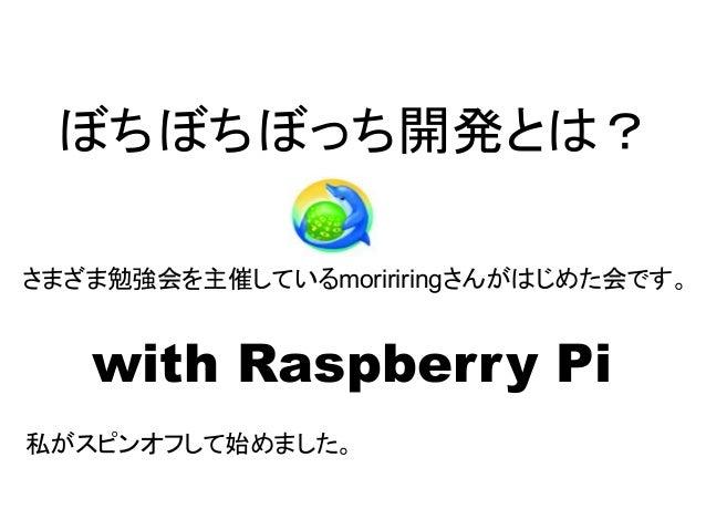 ぼちぼちぼっち開発 with Raspberry Pi in 大阪 Slide 3