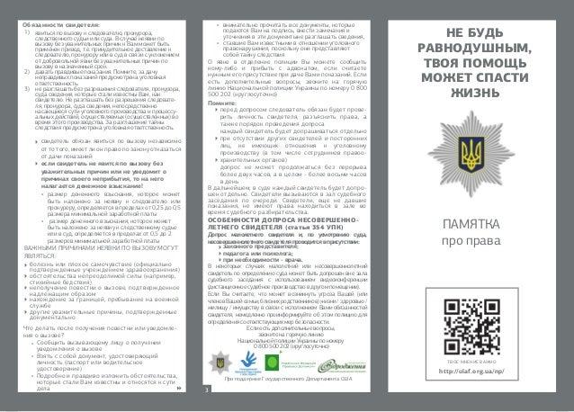 Обязанности свидетеля: 1) 2) 3)   • •      • • • • • Помните:       pro-bono.in.ua ulaf.org.ua pro-bono.in.ua...