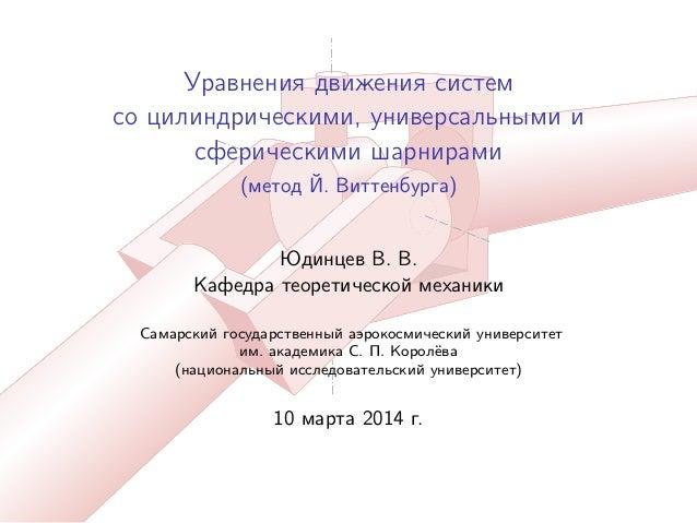 Уравнения движения систем со цилиндрическими, универсальными и сферическими шарнирами (метод Й. Виттенбурга) Юдинцев В. В....