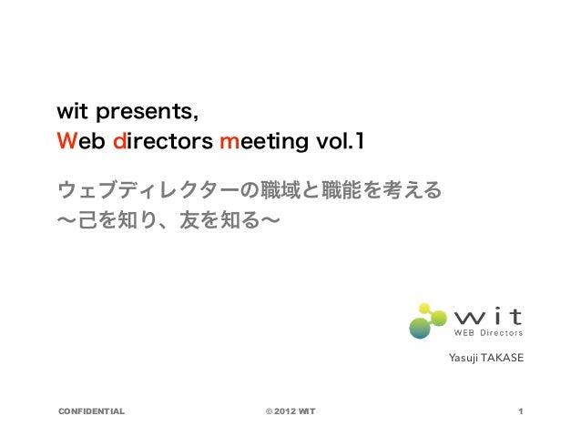 wit presents,Web directors meeting vol.1ウェブディレクターの職域と職能を考える∼己を知り、友を知る∼                               Yasuji TAKASECONFIDEN...