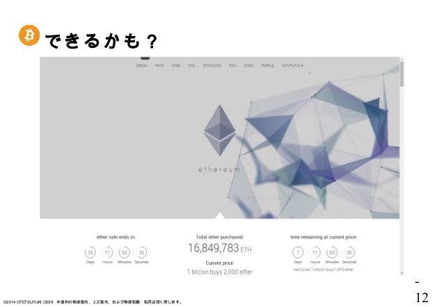 - 12©2014 OTETSUYUKI OISHI 本資料の無断配布、2次配布、および無断転載・転用は固く禁じます。 できるかも?