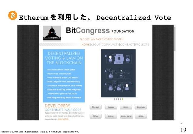 - 19©2014 OTETSUYUKI OISHI 本資料の無断配布、2次配布、および無断転載・転用は固く禁じます。 Etherum を利用した、 Decentralized Vote