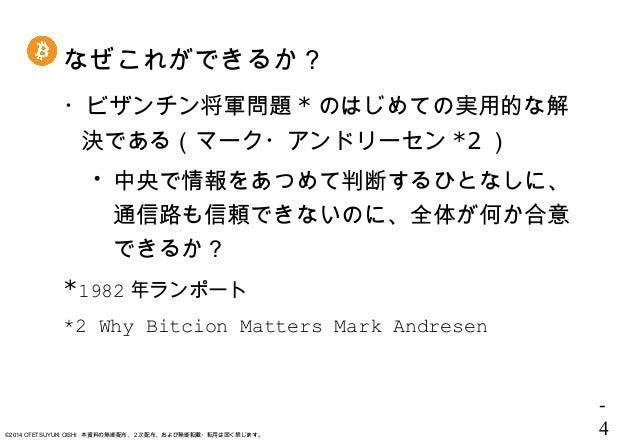 - 4©2014 OTETSUYUKI OISHI 本資料の無断配布、2次配布、および無断転載・転用は固く禁じます。 なぜこれができるか? ・ビザンチン将軍問題 * のはじめての実用的な解 決である(マーク・アンドリーセン *2 )  中央で...