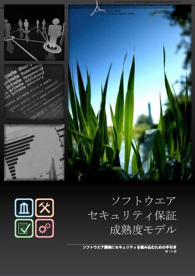 ソフトウエア セキュリティ保証 成熟度モデル  ソフトウエア開発にセキュリティを組み込むための手引き  第1.0版 Japan Computer Emergency Response Team Coordination Center  電子署名...