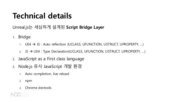 NDC17] Unreal js - 자바스크립트로 쉽고 빠른 UE4 개발하기