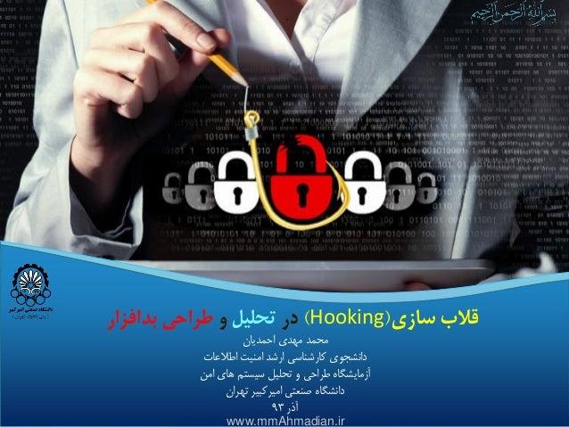محمدمهدیاحمدیان اطالعات امنیت ارشد کارشناسی دانشجوی امن های سیستم تحلیل و طراحی آزمایشگاه ت...