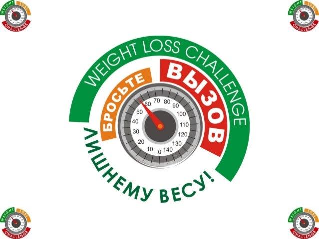 Weight Loss Challenge  Группа поддержки для тех,кто хочет снизить вес и узнатьбольше о правильном питании      Добро пожал...