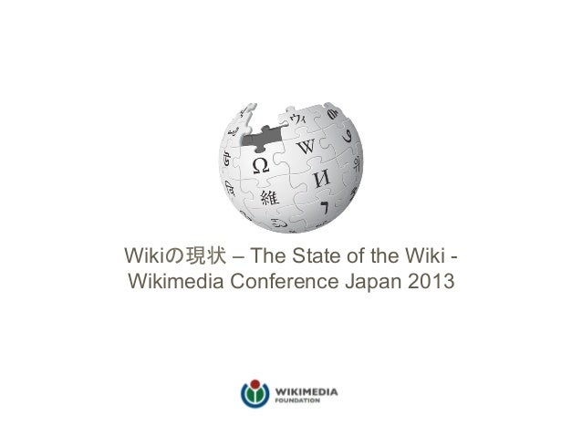 Wikiの現状 – The State of the Wiki -Wikimedia Conference Japan 2013