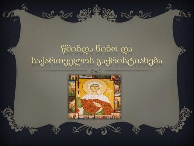 330 წელს ქრისტიანობა სახელმწიფო რელიგიად გამოცხადდა აღმოსავლეთ საქართველოში-იბერიაში. მაშინ აქ მეფობდა მირიან მეფე და კვლა...