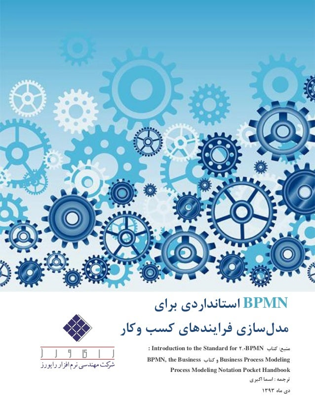 :منبعکتابBPMN۰.۲: Introduction to the Standard for Business Process ModelingوکتابBPMN, the Business Process Modeli...