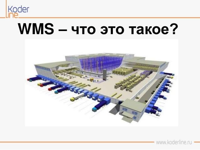 WMS – что это такое?