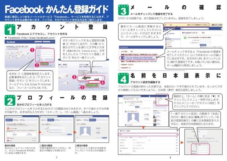 Facebook かんたん登録ガイド                                                             3                                          ...