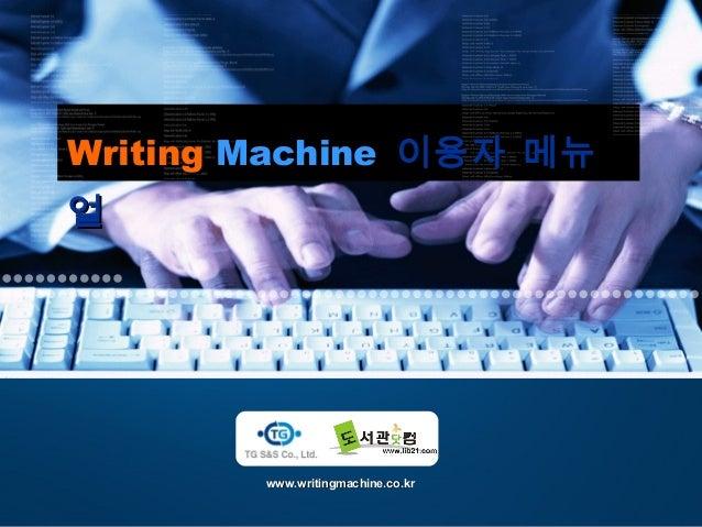 www.writingmachine.co.krwww.writingmachine.co.krWritingWriting MachineMachine 이용자 메뉴이용자 메뉴얼얼