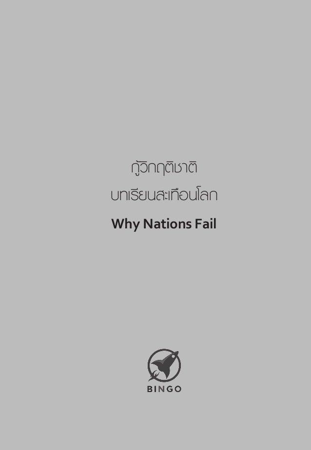 กู้วิกฤติชาติ บทเรียนสะเทือนโลก Why Nations Fail