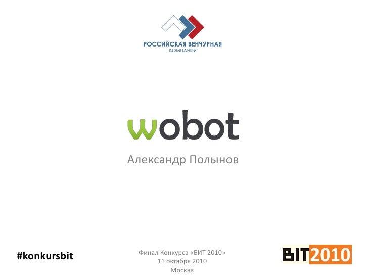 Александр Полынов<br />Финал Конкурса «БИТ 2010»<br />11 октября 2010<br />Москва<br />#konkursbit<br />