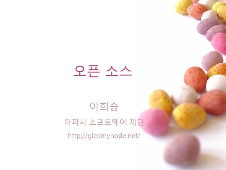 오픈 소스        이희승 아파치 소프트웨어 재단 http://gleamynode.net/