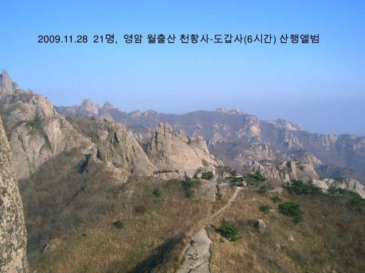 2009.11.28  21명,  영암 월출산천황사-도갑사(6시간) 산행앨범<br />