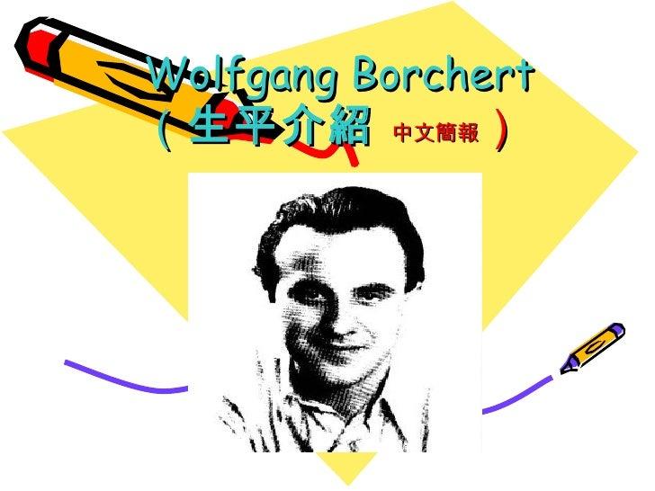 Wolfgang Borchert ( 生平介紹  中文 簡報 )