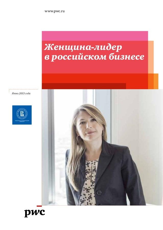Женщина-лидер в российском бизнесе www.pwc.ru Июнь 2013 года