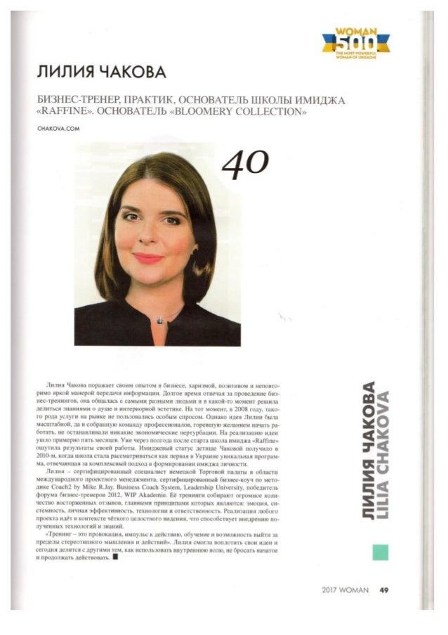 "Журнал ""Woman500"""
